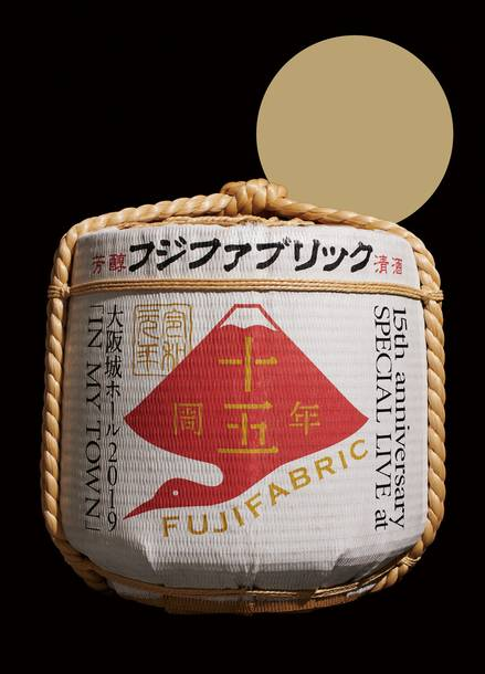 ライブ映像作品『フジファブリック 15th anniversary SPECIAL LIVE at 大阪城ホール2019 「IN MY TOWN」』