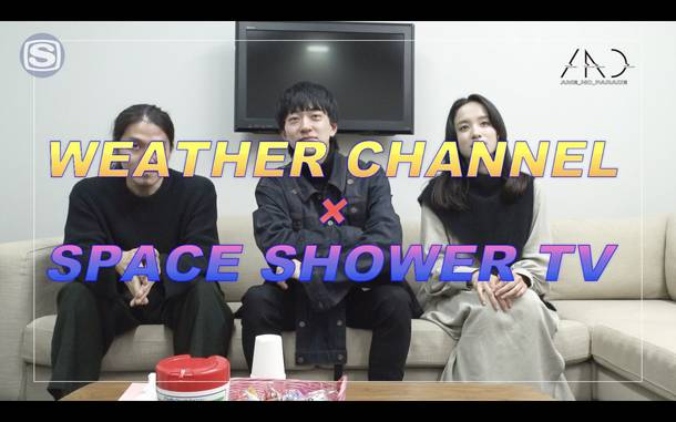 『SPACE SHOWER TV×WEATHER CHANNEL』