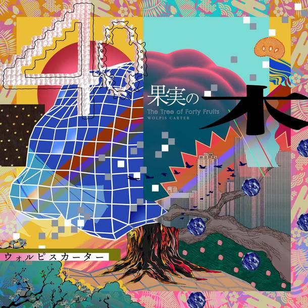 アルバム『40果実の木』【通常盤】(CD)