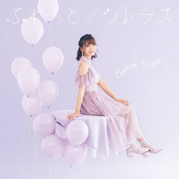 シングル「ふわっと/シトラス」【初回限定盤A】(CD+DVD)