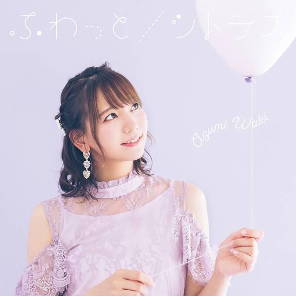 シングル「ふわっと/シトラス」【通常盤】(CD)
