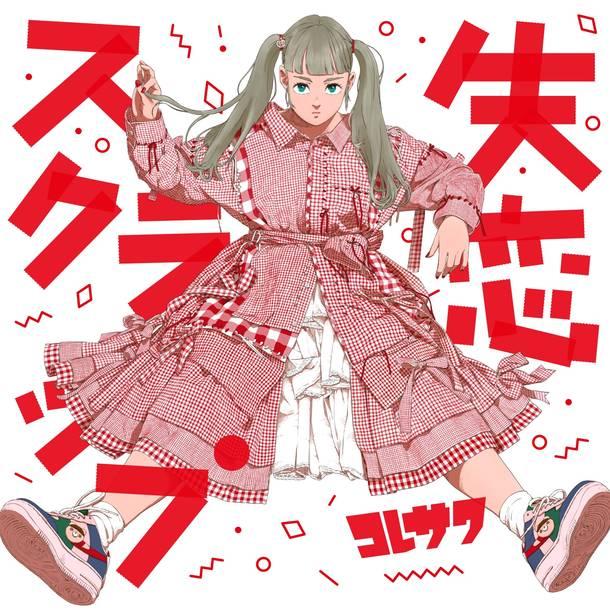 ミニアルバム『失恋スクラップ』【通常盤】(CD)