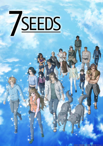 アニメ『7SEEDS』
