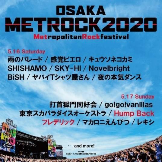 『OSAKA METROPOLITAN ROCK FESTIVAL 2020』出演アーティスト