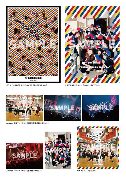 ライブBlu-ray『PARADE GOES ON TOUR at 中野サンプラザ』購入特典一覧