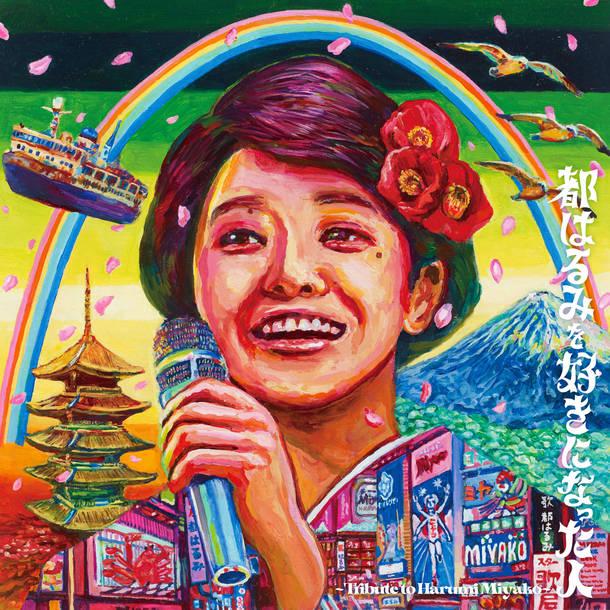 アルバム『都はるみを好きになった人~tribute to HARUMI MIYAKO~』