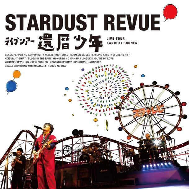 ライブCD『スターダスト☆レビュー ライブツアー「還暦少年」』