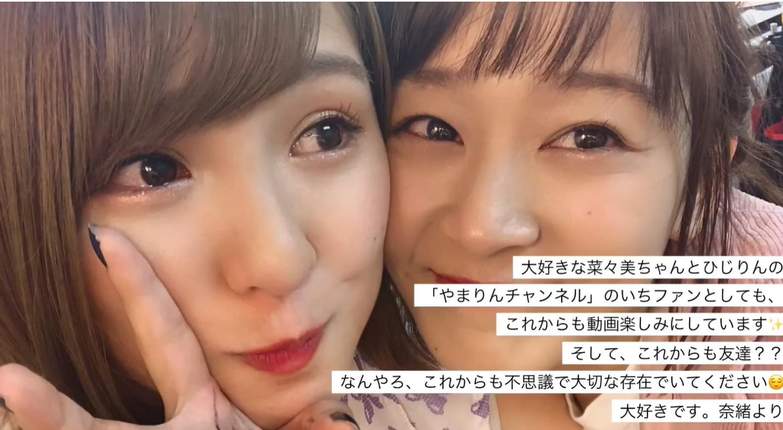 太田奈緒と山田菜々美(左)