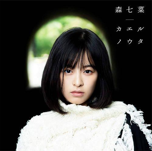 「カエルノウタ」収録シングル「カエルノウタ」/森七菜