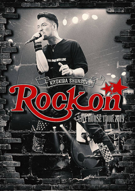 """DVD&Blu-ray『LIVE HOUSE TOUR 2019 """"ROCK ON"""" LIVE & DOCUMENT』"""
