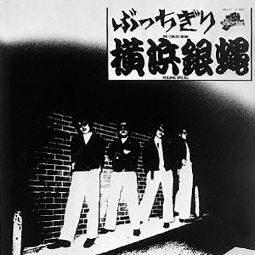 『ぶっちぎり』('80)/THE CRAZY RIDER 横浜銀蝿 ROLLING SPECIAL