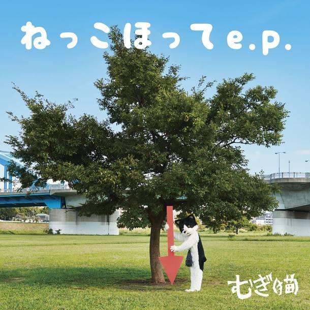 EP『ねっこほって e.p.』