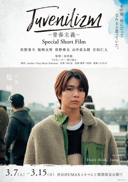 ショートフィルム『Juvenilizm-⻘春主義-』ポスタービジュアル