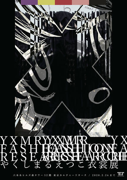 『YXMR FASHION RESEARCH  やくしまるえつこ衣裳展』変異ver.ポスター