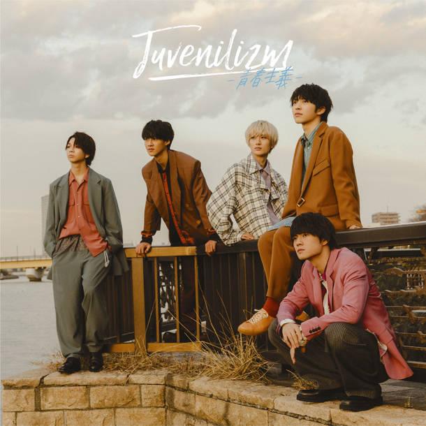アルバム『Juvenilizm-⻘春主義-』【通常盤】(CD)