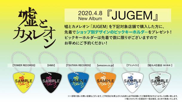 アルバム『JUGEM』購入特典ピックキーホルダー画像