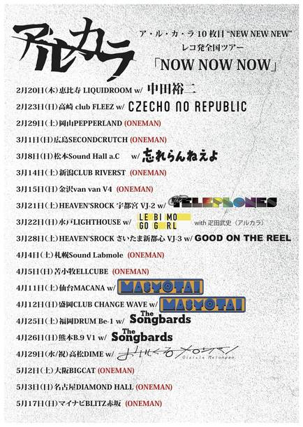 """『ア・ル・カ・ラ 10枚目""""NEW NEW NEW""""レコ発全国ツアー「NOW NOW NOW」』フライヤー"""