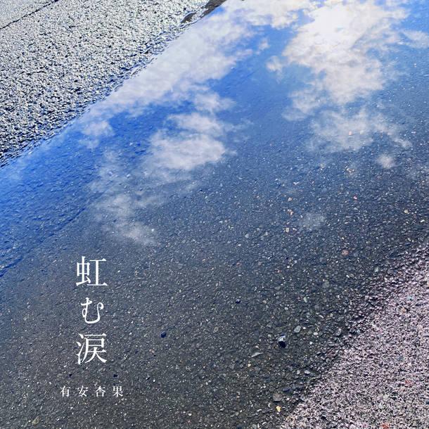 配信シングル「虹む涙」