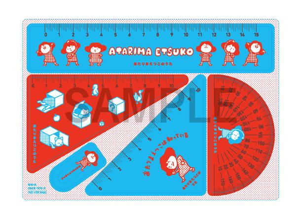 パッケージ作品『あたりまえつこのうた』【CD+Blu-ray盤】特典:定規セット