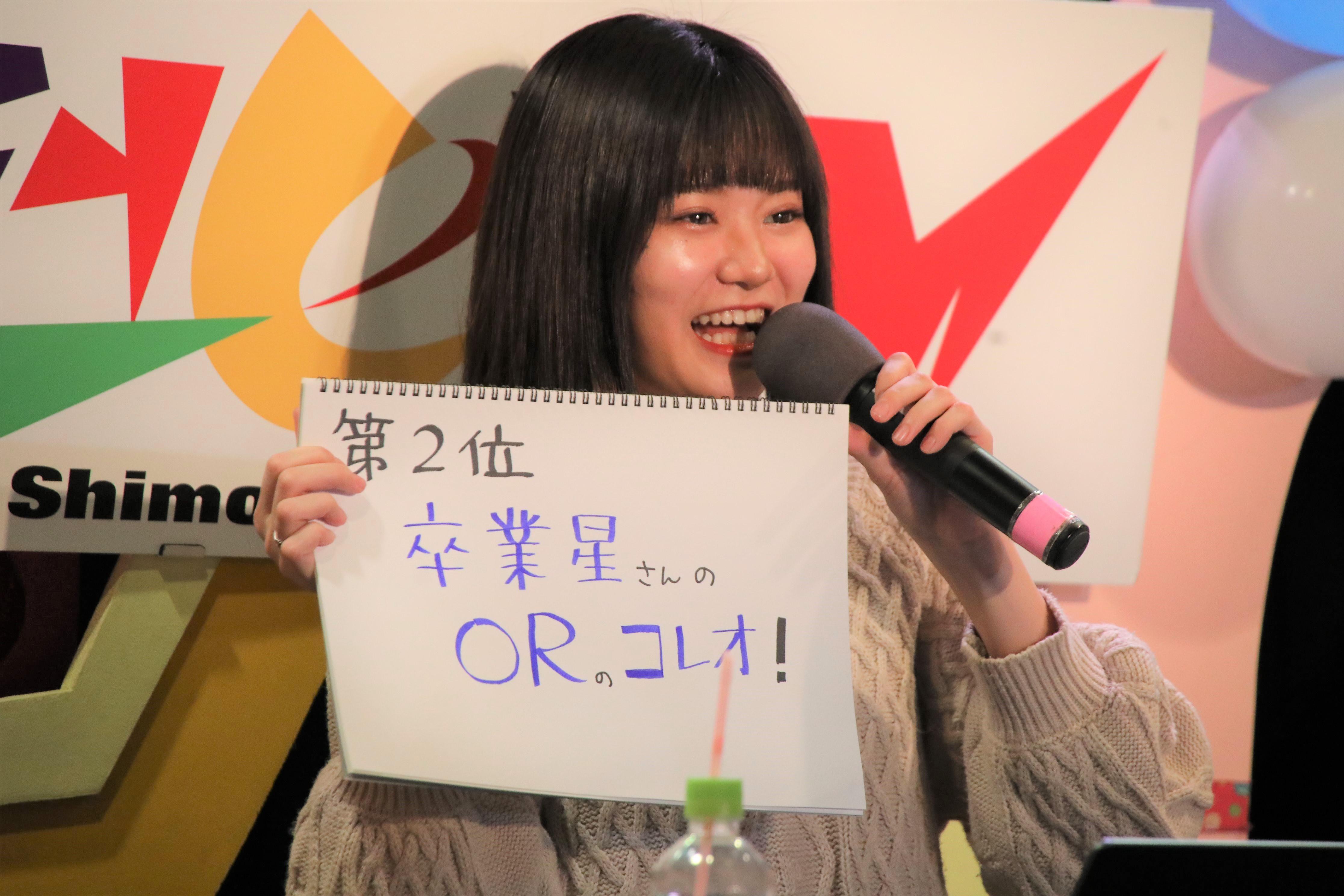 第2位「卒業星さんのORのコレオ!」