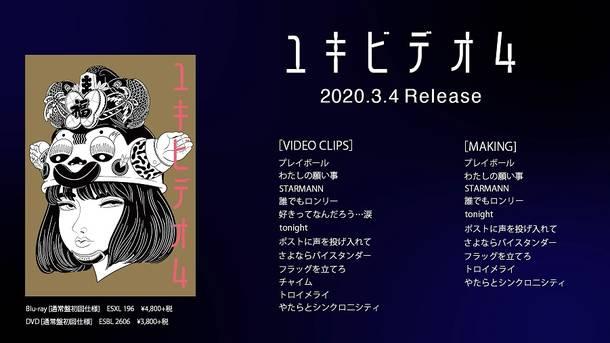 Blu-ray&DVD『ユキビデオ4』ティザー
