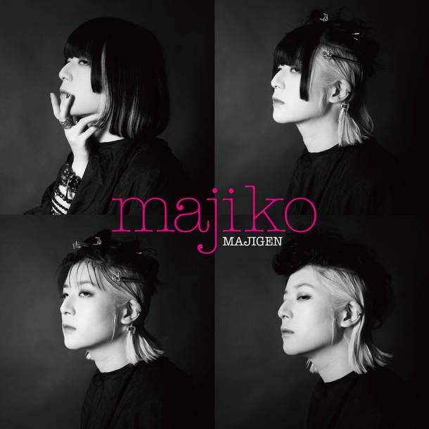 EP『MAJIGEN』【限定盤】(CD+DVD)