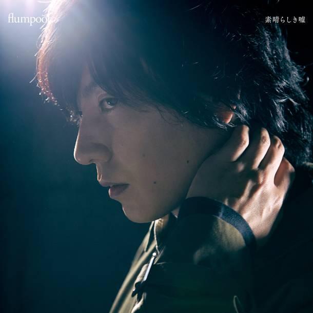 シングル「素晴らしき嘘」【初回限定盤】(CD+DVD)