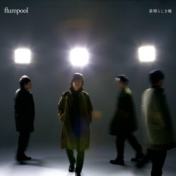 シングル「素晴らしき嘘」【通常盤】(CD)