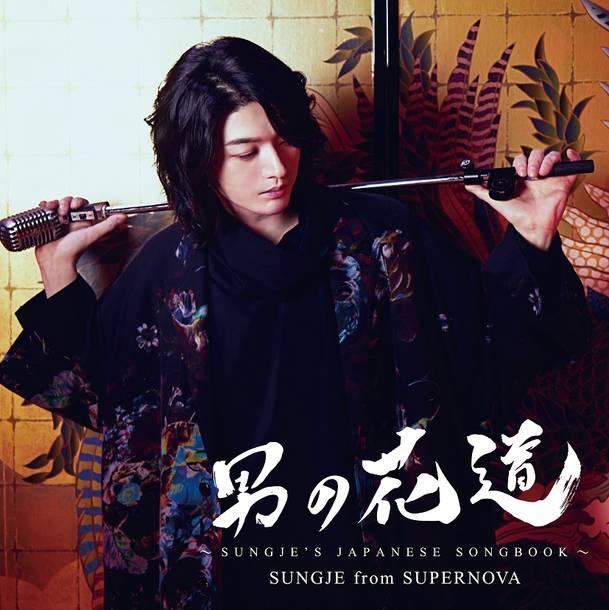 アルバム『男の花道~SUNGJE'S JAPANESE SONGBOOK~』【初回限定盤A】(CD+DVD)