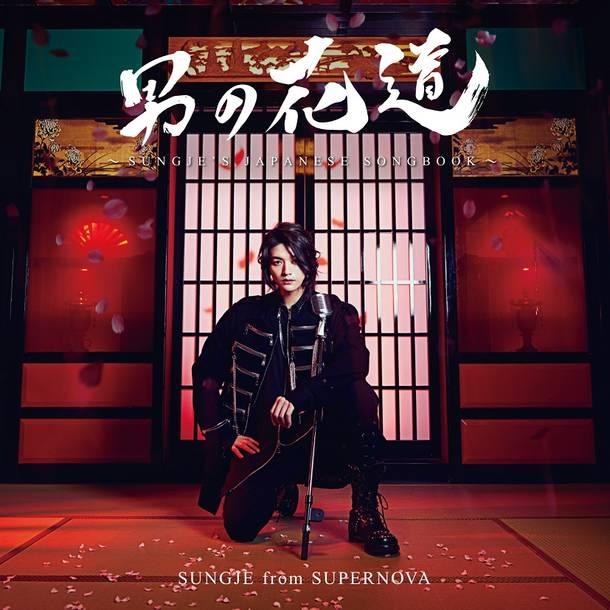 アルバム『男の花道~SUNGJE'S JAPANESE SONGBOOK~』【初回限定盤B】(CD+32ページ フォトブックレット)