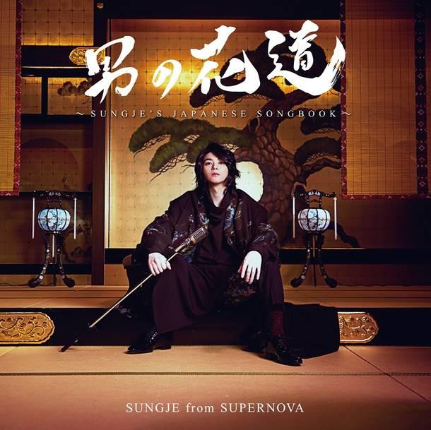 アルバム『男の花道~SUNGJE'S JAPANESE SONGBOOK~』【通常盤】(CD)