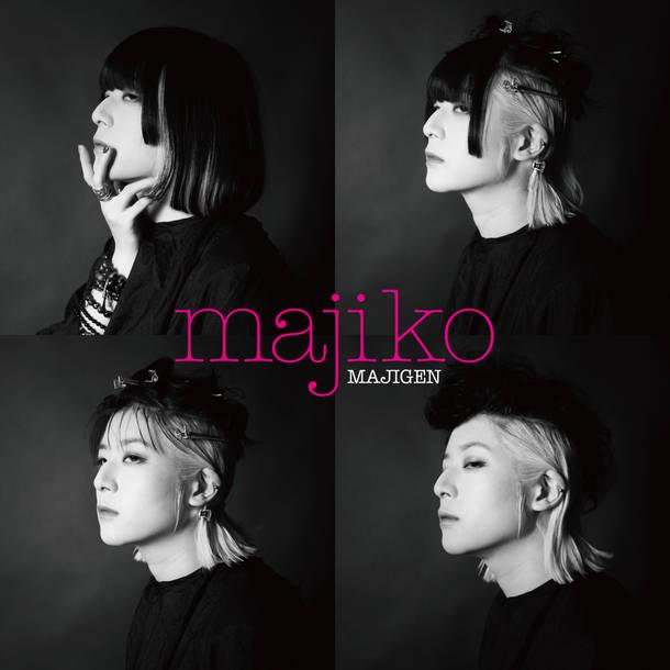 EP『MAJIGEN』【限定盤(DVD付)】
