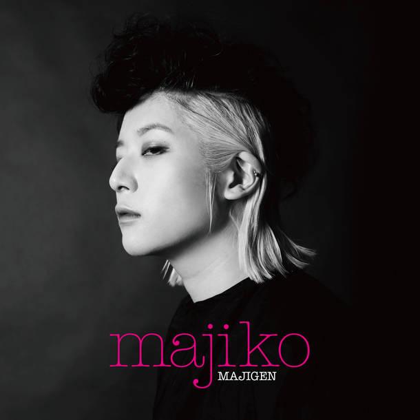 EP『MAJIGEN』【通常盤】