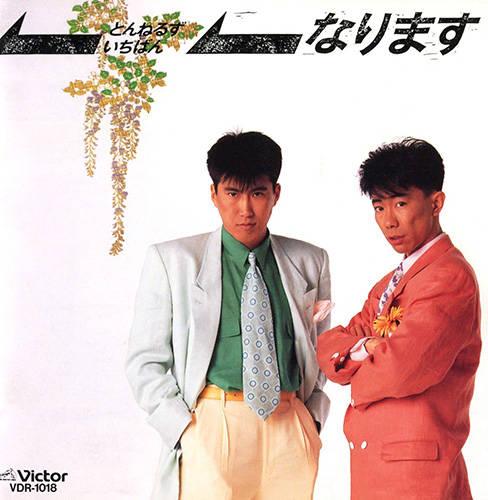 「一気!」収録アルバム『なります』/とんねるず