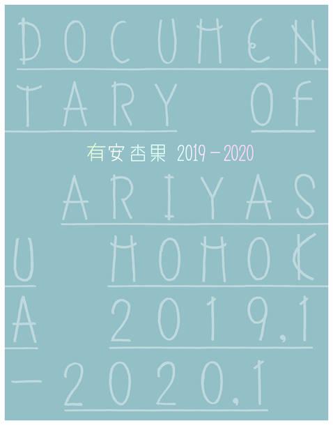 オフィシャルブック『DOCUMENTARY OF ARIYASU MOMOKA 2019-2020』