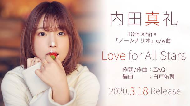 「Love for All Stars」MV