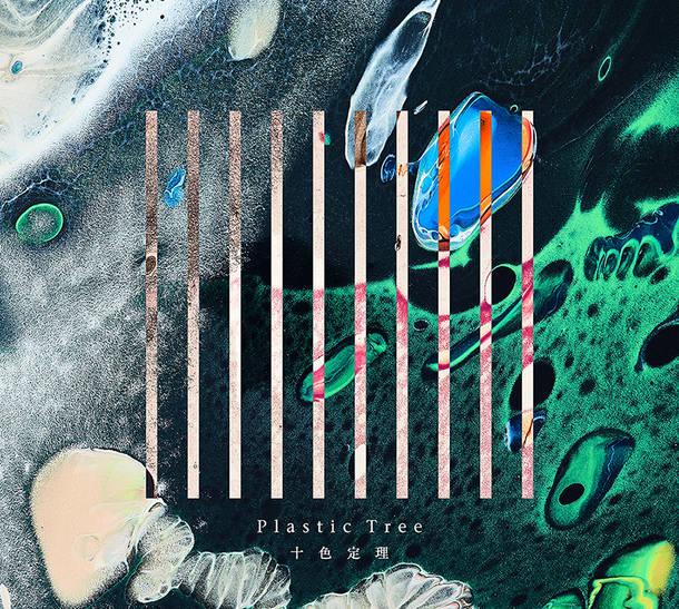 アルバム『十色定理』【完全生産限定盤】(CD+10CDs+DVD+PhotoBook)