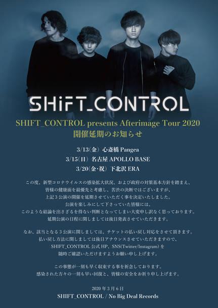 『SHIFT_CONTROL presents Afterimage Tour 2020』開催延期に関する告知画像