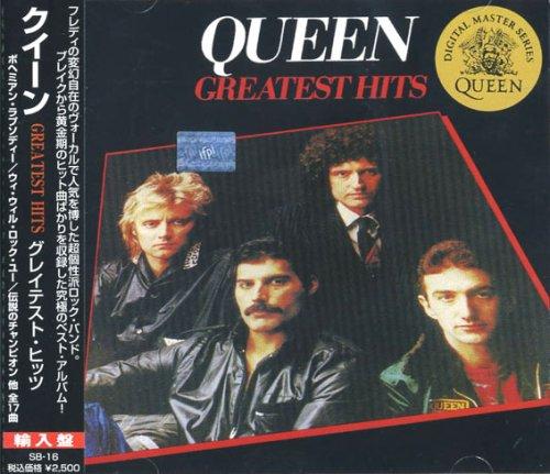 「Crazy Little Thing Called Love」収録アルバム『クイーン グレイテスト・ヒッツ スペシャル・エディション』/Queen