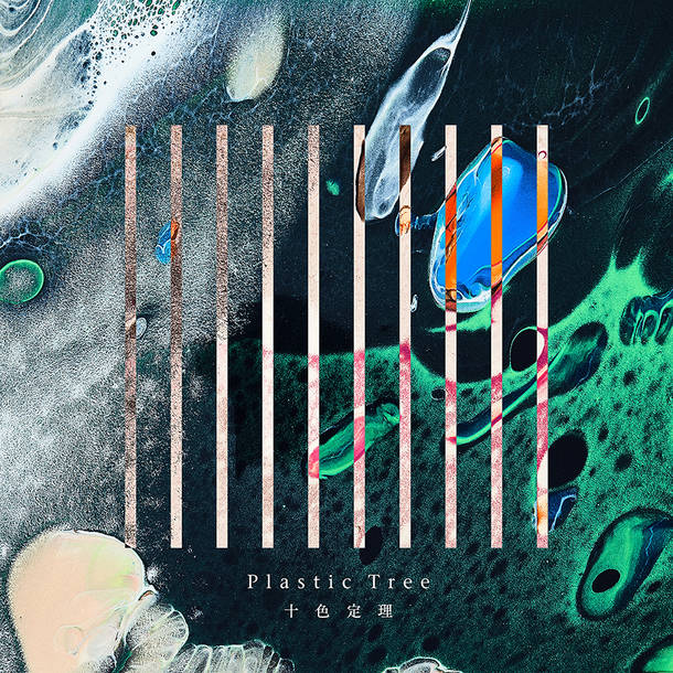 アルバム『十色定理』【通常盤】(CD)