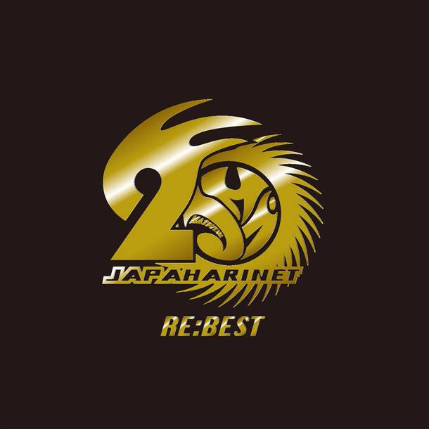 ジャパハリネット『RE:BEST (アールイー ベスト)』