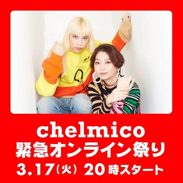 『chelmico緊急オンライン祭り』