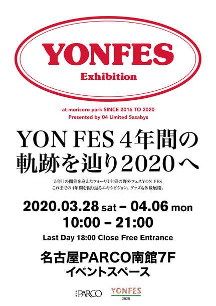 『YON FES Exhibition』