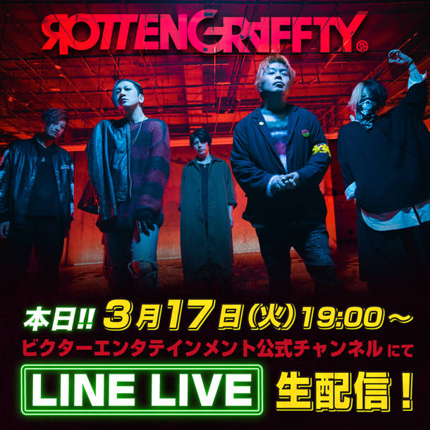 "『""You are ROTTENGRAFFTY""発売SP!!』"