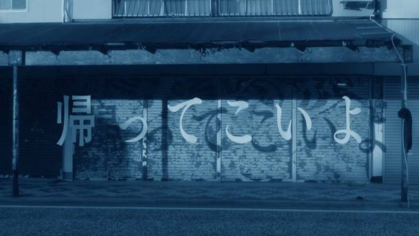 「帰ってこいよ」Lyric Video
