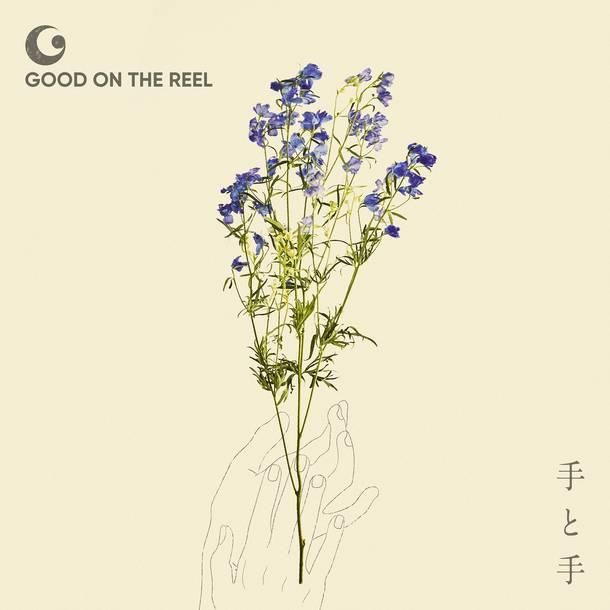 EP『手と手』【初回盤】