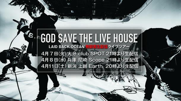 『無観客生配信ライブツアー「GOD SAVE THE LIVE HOUSE」』フライヤー