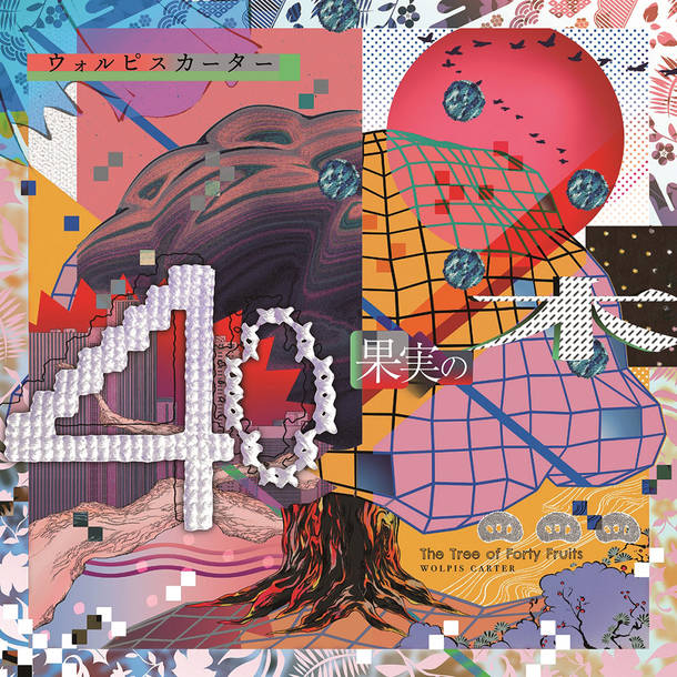 アルバム『40果実の木』【初回限定盤】(CD+歌ってみたCD)