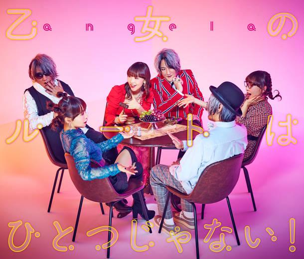 シングル「乙女のルートはひとつじゃない!」【期間限定盤】(CD+Blue-ray)