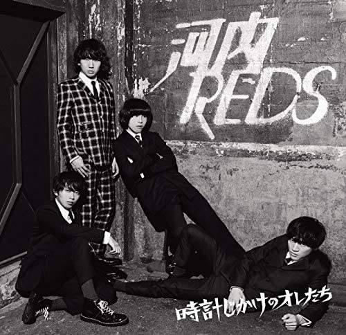 「時計じかけのオレたち」収録アルバム『時計じかけのオレたち』/河内REDS